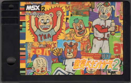 msx---Pennant-Race-2.png
