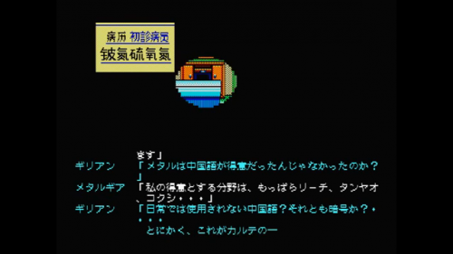 MSX2--SNATCHER-stereo-ver.-Clear-2_3-1-36-22-screenshot.png