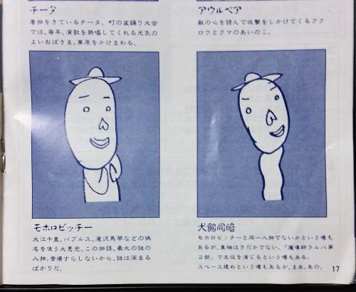 Madoshi-Lulba-unused-characters.jpg