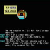 Snatcher-MSX-part-3-1-14-7-screenshot