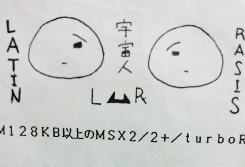Latin and Rasis the alien duo