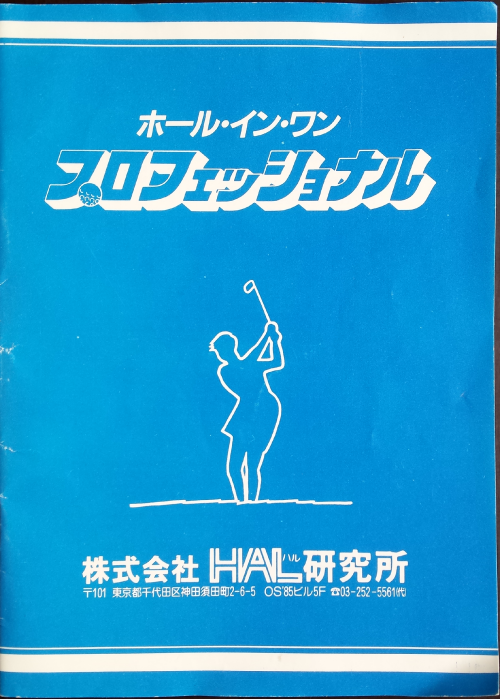 MSX---Hole-in-One-Professional---manual---front.png