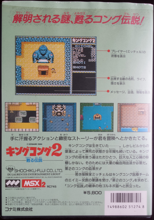MSX---King-Kong-2---back.png