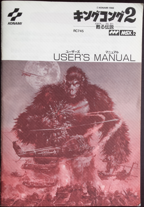 MSX---King-Kong-2---manual---front.png