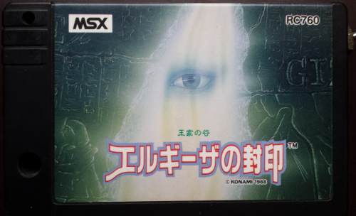 MSX---Kings-Valley-2---cartridge.png