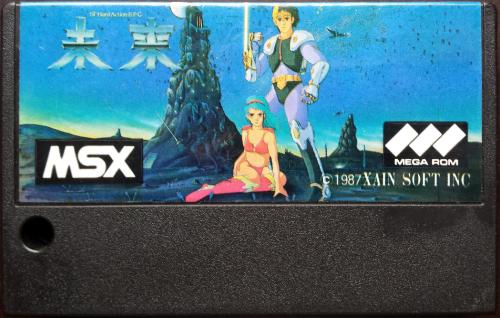 MSX---Mirai---cartridge.png