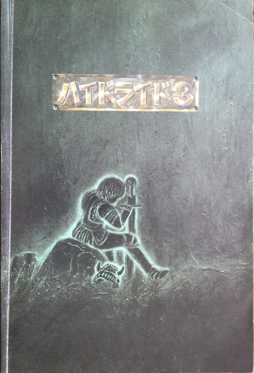 MSX---Hydlide-3---Manual---Front.png