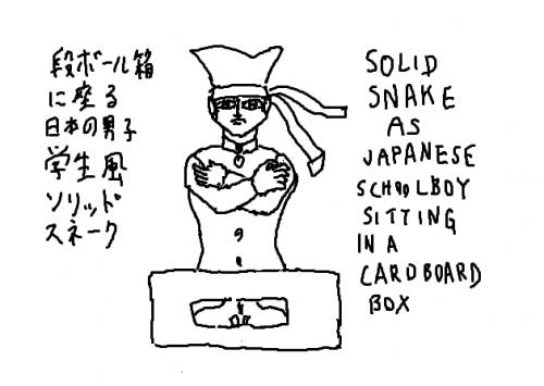 japaness-schoolboy-solid-snake.png