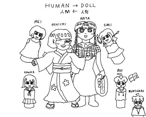 human-kokeshi-and-friends.png