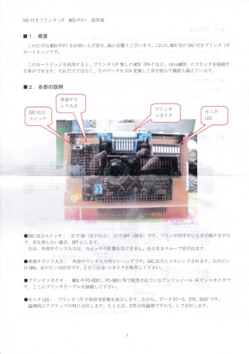mos-p1f1-manual-p1.jpg