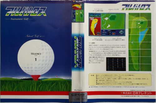 MSX---Albatros-Tournament-Golf---Front.png