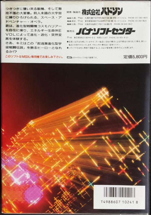MSX---Darwin-4078---Sleeve---Back.png