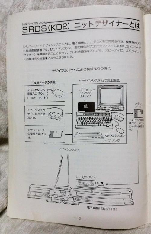 knit-designer-manual-conceptual-diagram.jpg