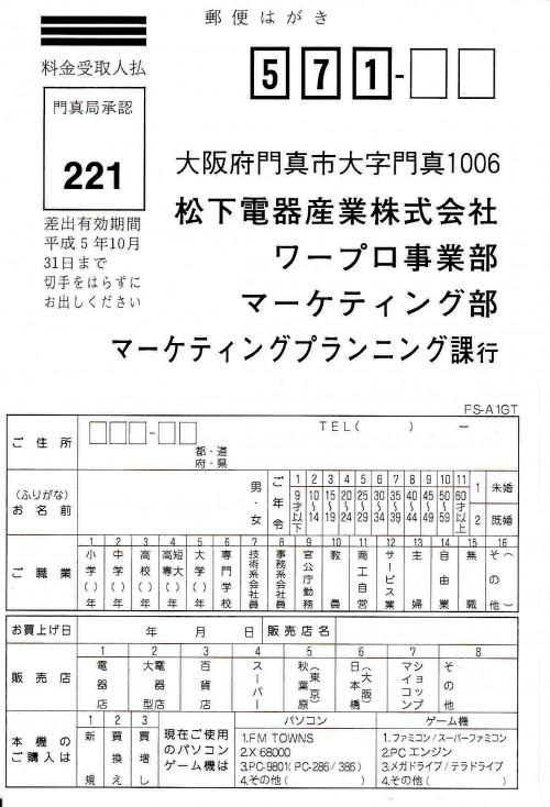 customer-survey-postcard_face.jpg