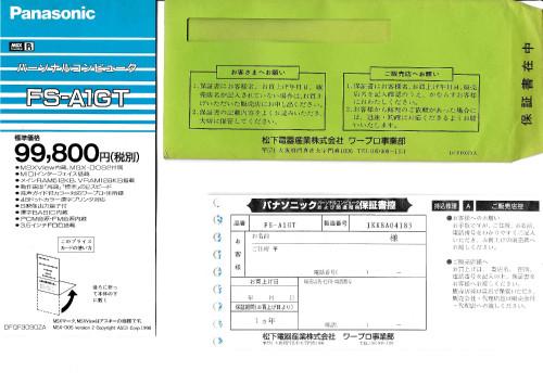 price-card-warranty-envelope-unsigned-warranty_face.jpg