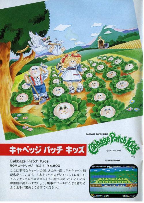 Konami-Computer-Software-Catalog-1985JP_0001.png
