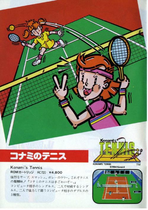 Konami-Computer-Software-Catalog-1985JP_0003.png