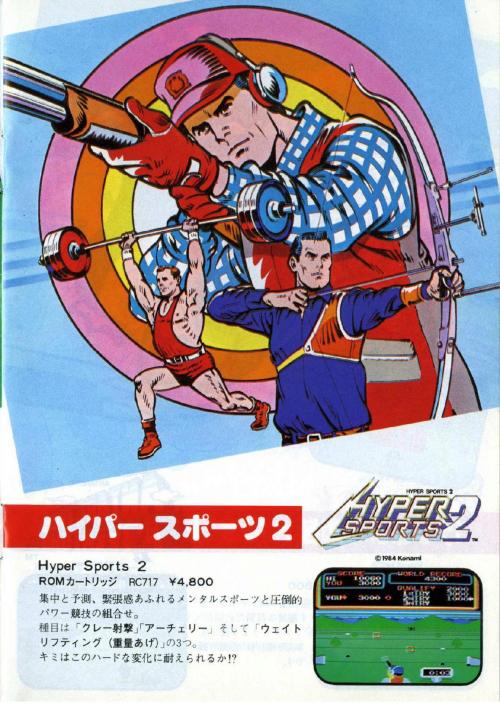 Konami-Computer-Software-Catalog-1985JP_0004.png