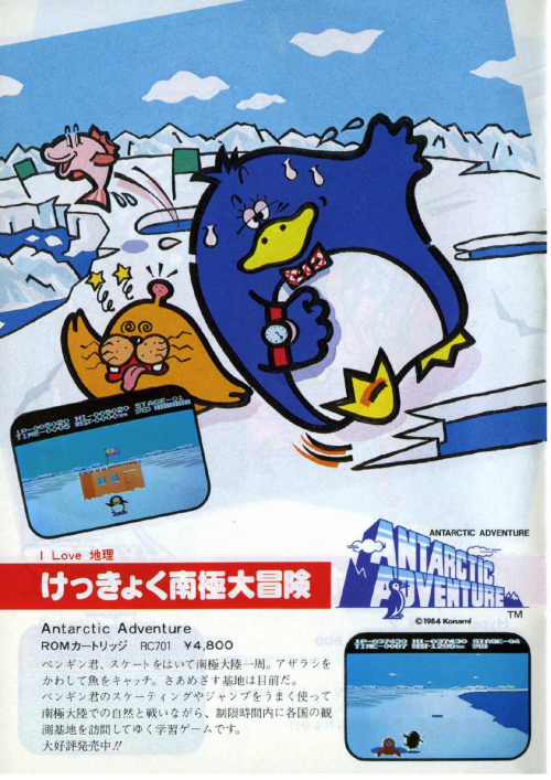 Konami-Computer-Software-Catalog-1985JP_0005.png