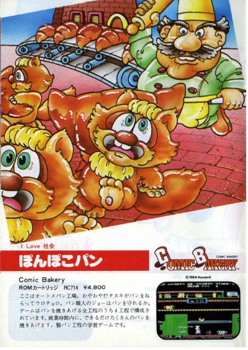 Konami-Computer-Software-Catalog-1985JP_0007.png