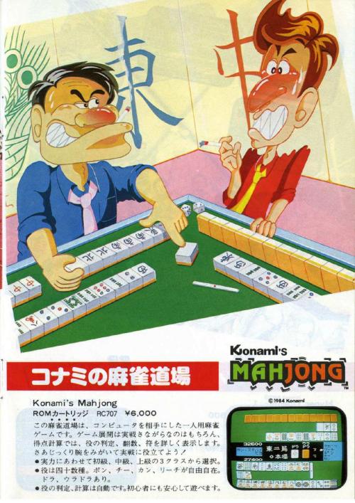 Konami-Computer-Software-Catalog-1985JP_0008.png