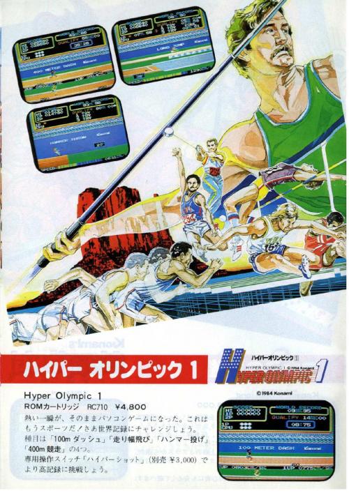 Konami-Computer-Software-Catalog-1985JP_0009.png