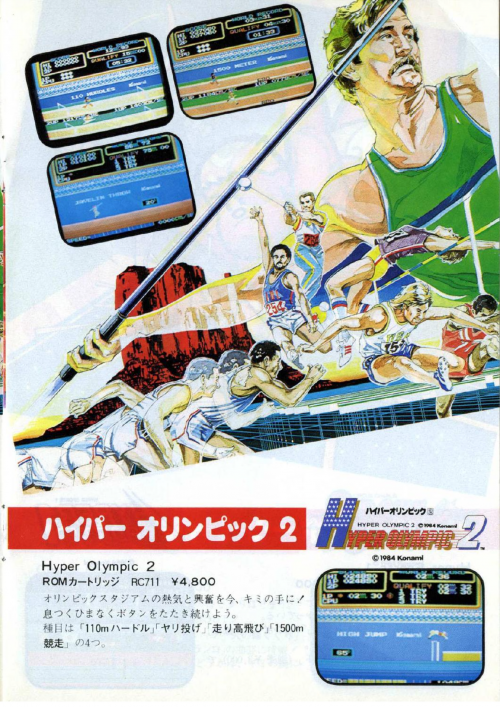 Konami-Computer-Software-Catalog-1985JP_0010.png