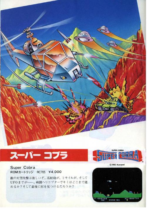 Konami-Computer-Software-Catalog-1985JP_0013.png