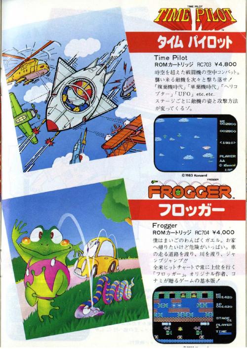 Konami-Computer-Software-Catalog-1985JP_0014.png