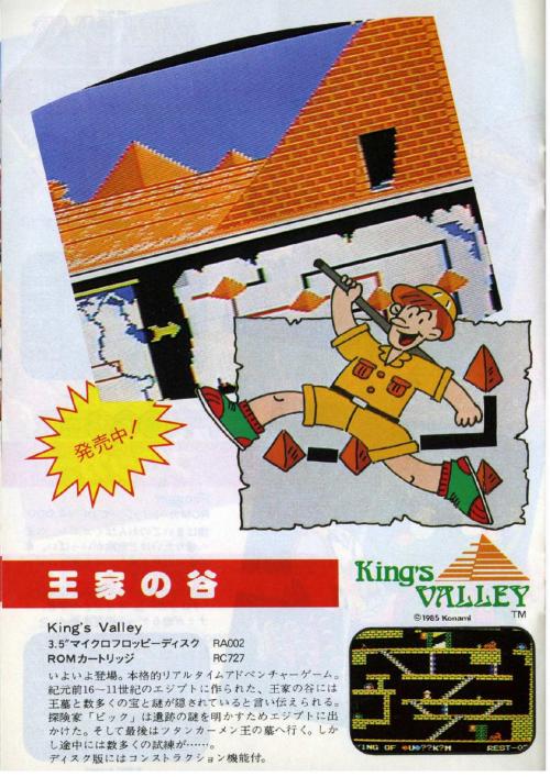 Konami-Computer-Software-Catalog-1985JP_0015.png