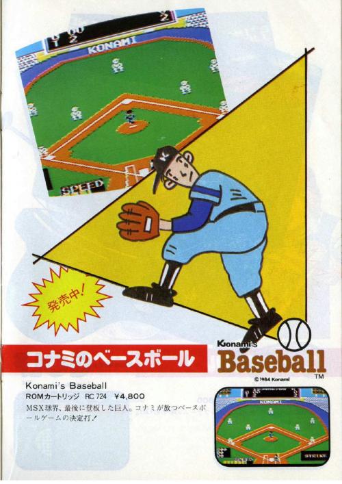 Konami-Computer-Software-Catalog-1985JP_0016.png