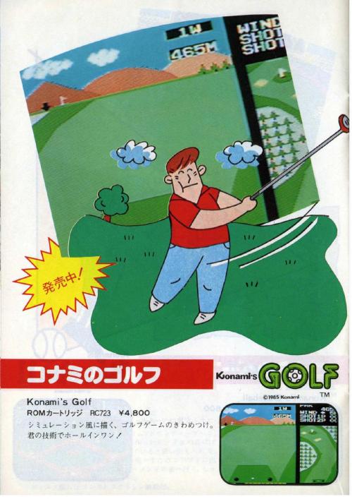 Konami-Computer-Software-Catalog-1985JP_0017.png