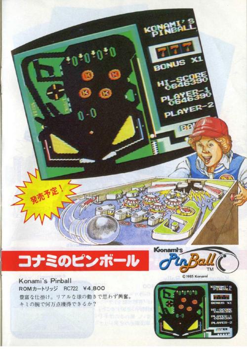 Konami-Computer-Software-Catalog-1985JP_0018.png