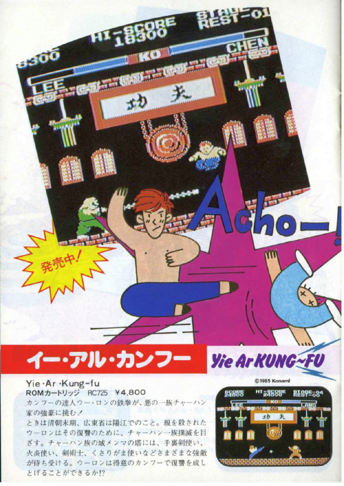 Konami-Computer-Software-Catalog-1985JP_0019.png