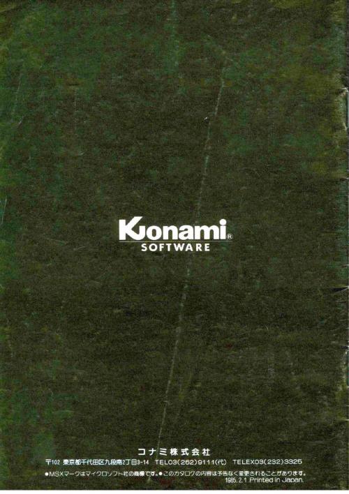 Konami-Computer-Software-Catalog-1985JP_0021.png