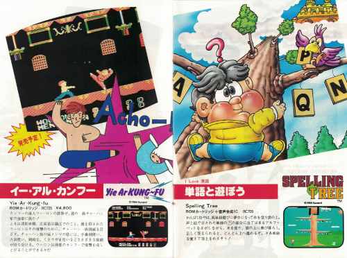 Konami_Computer_Software_Catalog_early_1984_0011.png