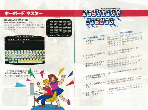 Konami_Computer_Software_Catalog_early_1984_0012.png
