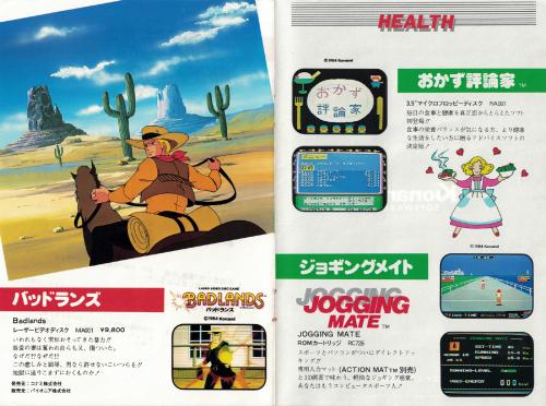 Konami_Computer_Software_Catalog_early_1984_0013.png
