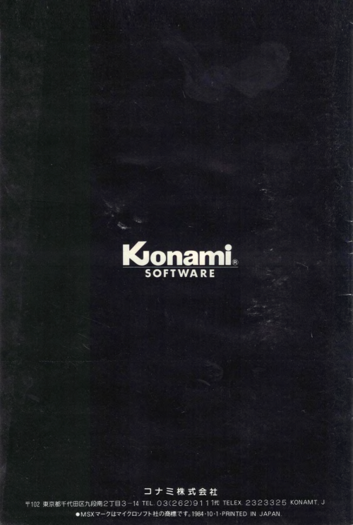 Konami_Computer_Software_Catalog_early_1984_0014.png